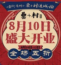 五折五折!罍+村(鼓楼店)8月10日盛大开业!