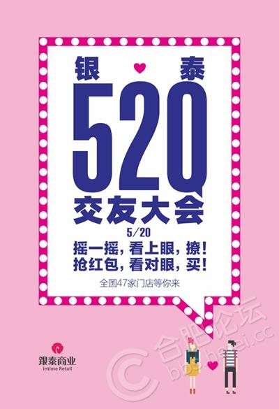 520海报.jpg