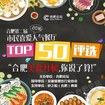 票选合肥年度人气餐厅TOP50!