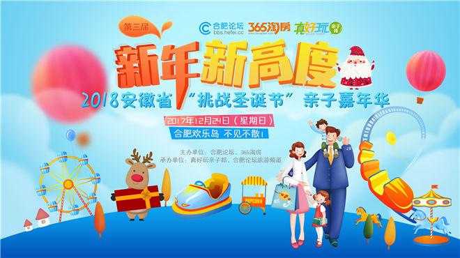 """新年新高度 2018安徽省""""挑战圣诞节""""亲子嘉年华"""