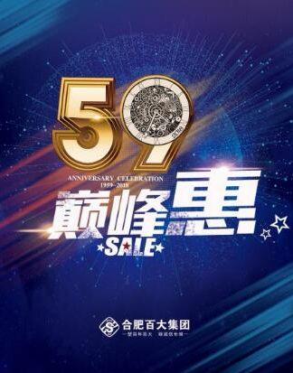 百大集团59周年庆巅峰会