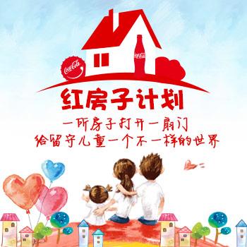 可口可乐红房子计划,给留守儿童一个不一样的世界!