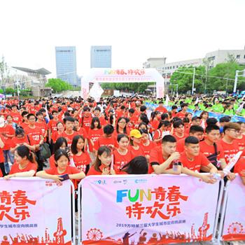 2019芜湖方特第三届大学生城市定向挑战赛