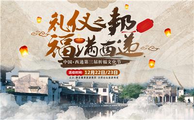 【招募】西递祈福文化节
