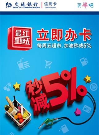 交行最红星期五每周五超市加油秒减5%