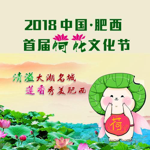 """2018中国∙肥西首届荷花文化节,""""莲""""动醉庐州!"""