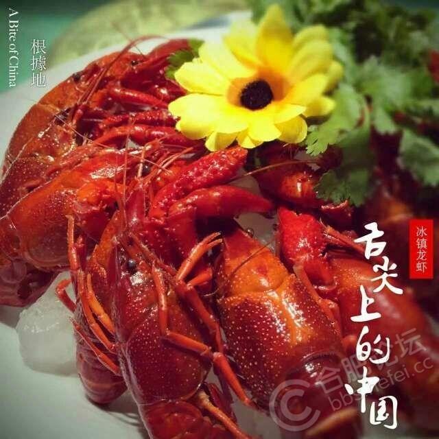 根据地之舌尖上的龙虾-冰镇龙虾.jpg