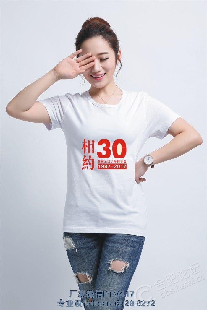 同学聚会文化衫图案,毕业三十年同学聚会服装,20年纪念衫图案设计