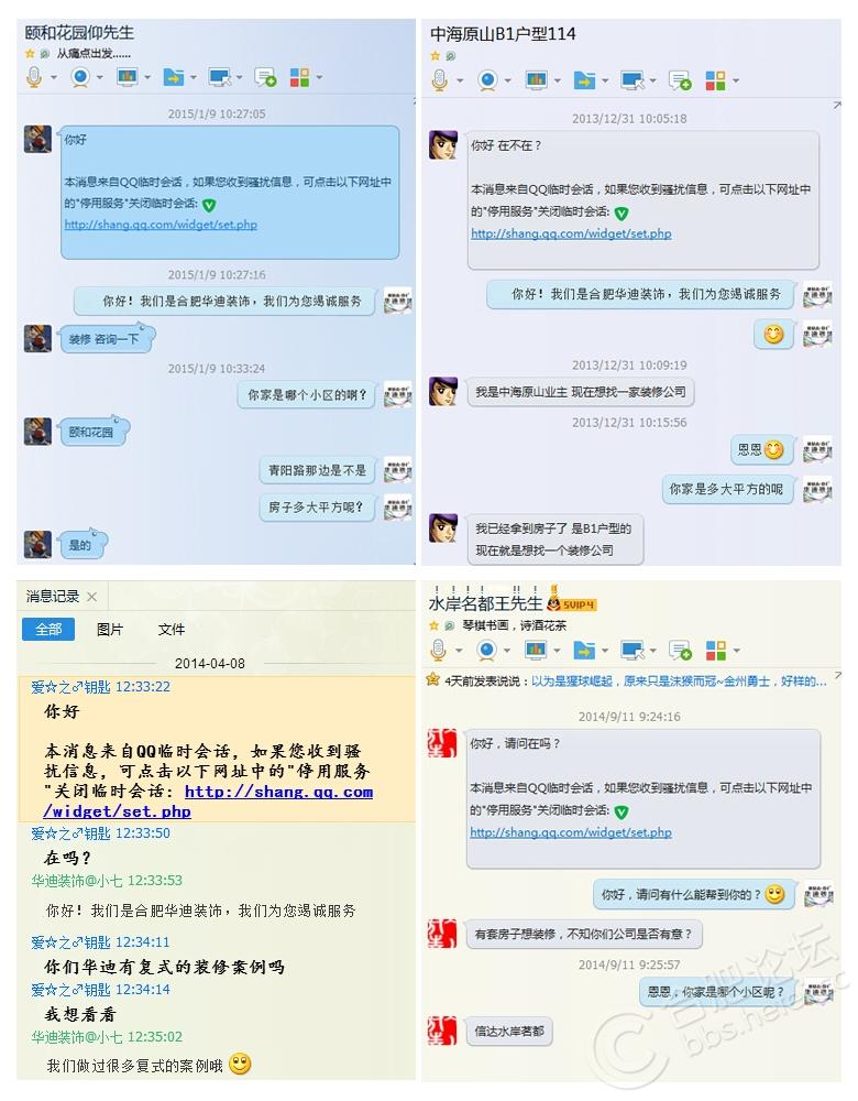 QQ聊天记录截图.jpg