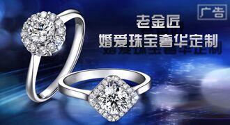 【广告】老金匠钻石珠宝