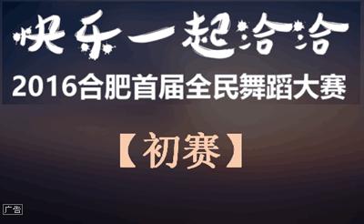 【广告】合肥首届全民舞蹈大赛劲爆来袭