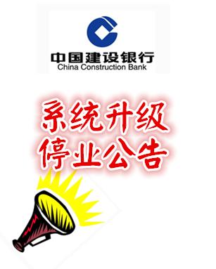 中国建设银行系统升级停业公告