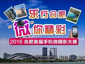"""乐行合肥 """"微""""你精彩——2016合肥首届手机微摄影大赛报名开始啦!<"""