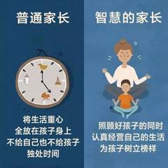 普通家长和智慧家长的区别