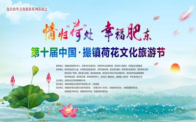 【关注】中国·撮镇荷花文化旅行节即将盛大启幕