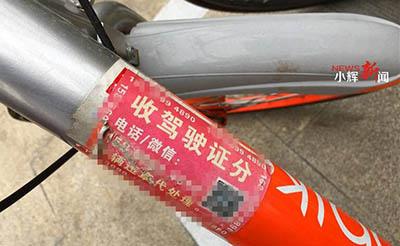 【吐槽】小广告已攻占共享单车,该如何治理?