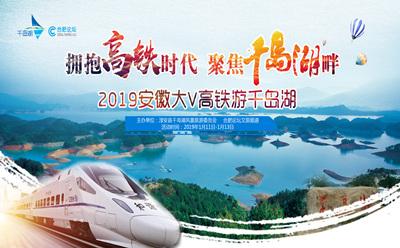 2019安徽大V高铁游千岛湖