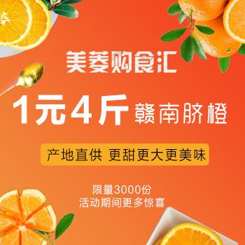 【产地直采】赣南脐橙4斤只要1元