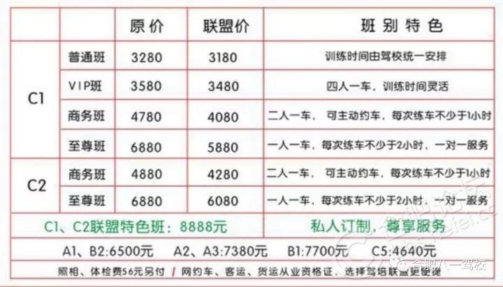 价格表.webp.jpg