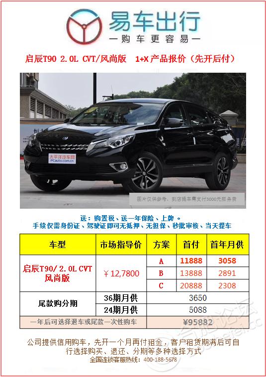 启辰T90风尚版.png