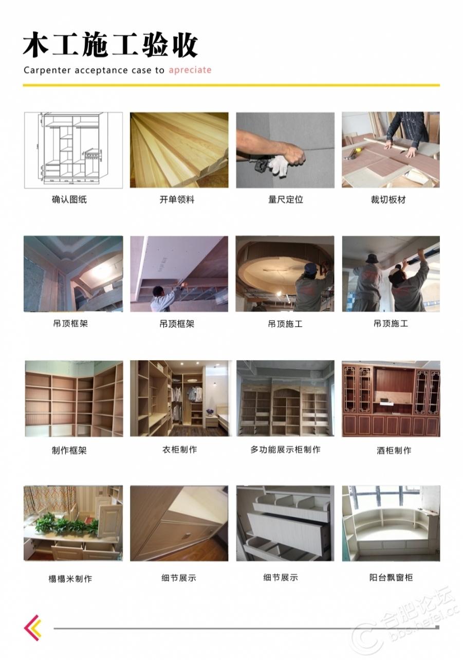 木工验收.jpg