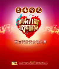 首届安徽省合唱大赛正式启动报名啦!