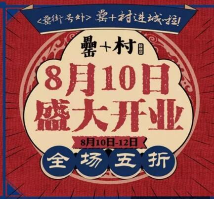 罍+村(鼓楼店)开业五折!