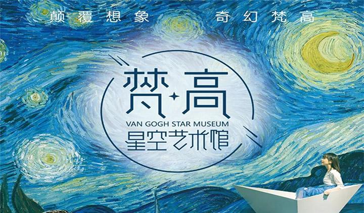 全网火爆!合肥首家!1300㎡梦幻空间!风靡全球的沉浸式梵高星空艺术馆来啦!