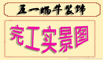 【五一装饰】——工地完工实景图(合肥装修公司、合肥装饰公司)