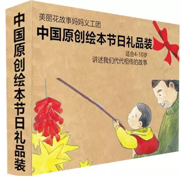 绘本 ┃ 中国风绘本强势来袭,为孩子讲述中国传统文化