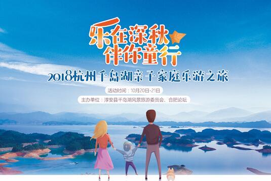"""2018杭州千岛湖""""亲子家庭骑行之旅""""明日即将启程"""