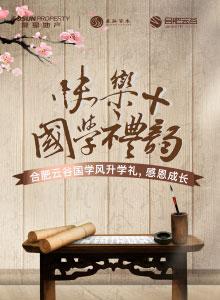 合肥云谷升学礼 国学风韵【广告】<