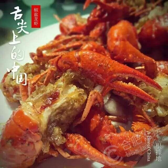 根据地之舌尖上的龙虾-椒盐龙虾.jpg