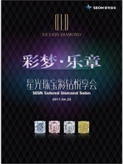 星光珠宝2017钻石文化节