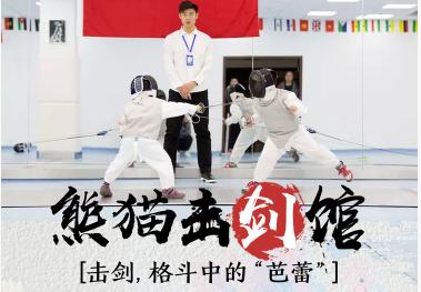 """【仅需9.9元】【1次儿童专业击剑课程体验式学习】格斗""""芭蕾""""成为家长新宠!"""