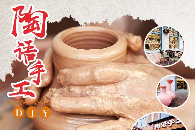 【陶语手工坊】超值9.9元体验!用陶泥演绎久远而现代的指尖生活表现艺术~