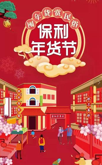 瑶海保利年货节
