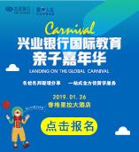 兴业银行国际教育亲子嘉年华报名开始