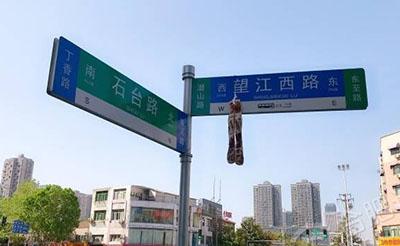【奇葩】路口指示牌上不知道被谁挂了两块猪肉