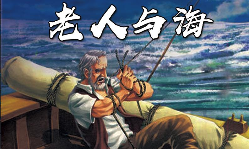 """""""勇敢向前,相信梦想"""",7.5折抢合肥大剧院原创肢体剧—《老人与海》,最低只要3"""