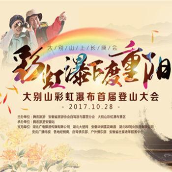 【周末驾到】第89期:大别山长庚会 彩虹瀑下度重阳
