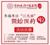 """""""冬病冬治·三九贴""""开启!"""