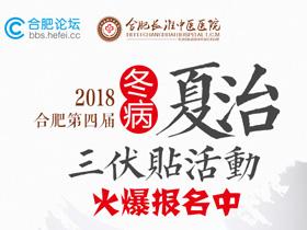 2018合肥第四届三伏贴活动火爆报名中!