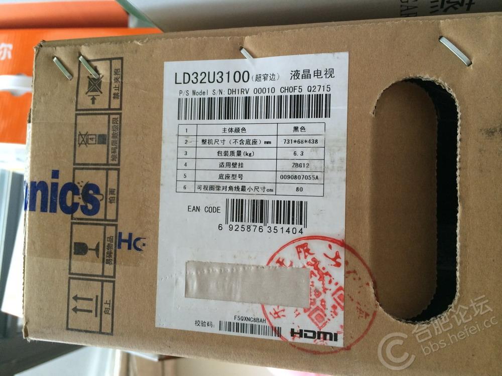 转卖全新海尔电视ld32u3100 32寸电视