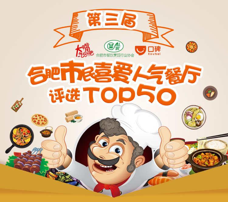 第三届人气餐厅TOP50争夺战打响!