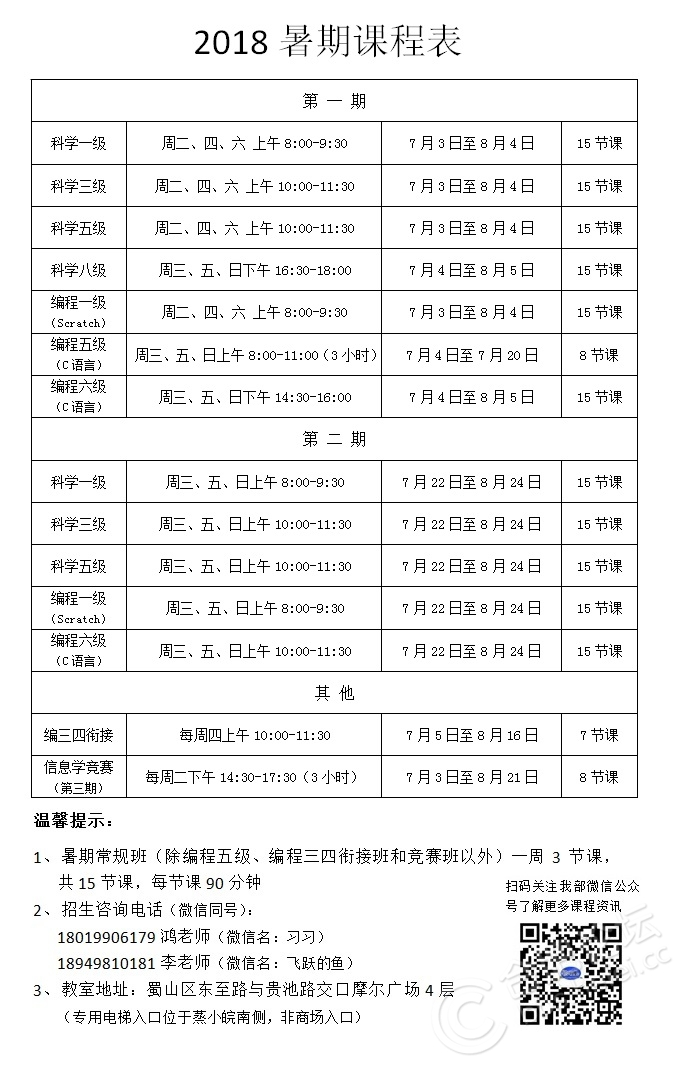 2018暑期课程安排.jpg
