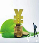 一图看懂绿色金融改革创新试验区