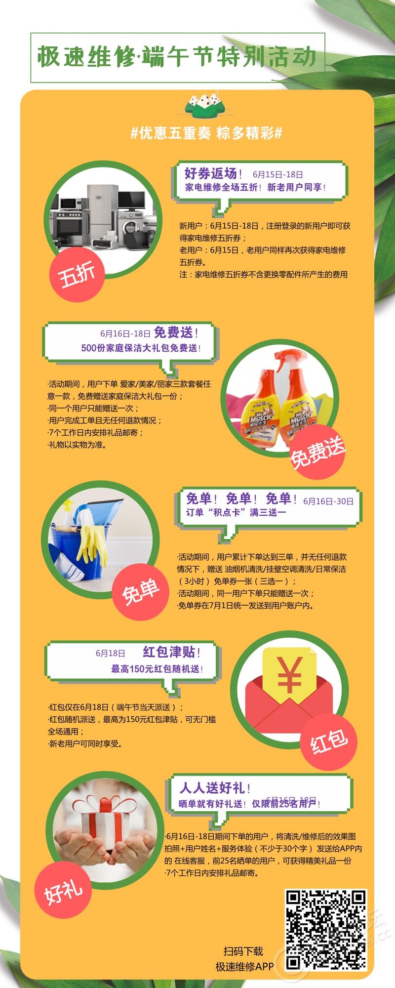 默认标题_营销长图_2018.06.15.png