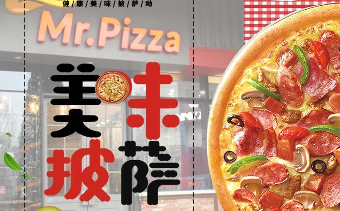 仅需6.9元,Mr.Pizza米斯特披萨半折卡限时购!
