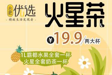 """【3店通用】火爆合肥的""""火星茶""""送清凉啦!19.9元抢1L霸都水果全套1杯+火星"""